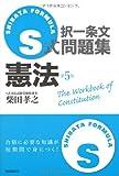 S式択一条文問題集 憲法