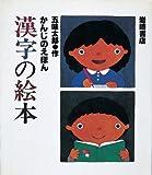 かんじのえほん 漢字の絵本 (五味太郎のことばとかずの絵本)
