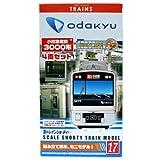 小田急電鉄オリジナル Bトレインショーティ 3000形通勤車