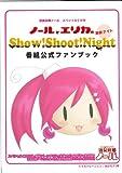 消臭妖精ノール Show!Shoot!Night!公式ファンブック