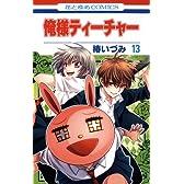 俺様ティーチャー 13 (花とゆめCOMICS)