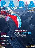 PARA WORLD (パラ ワールド) 2012年 02月号 [雑誌]