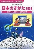 日本のすがた 2008―日本国勢図会ジュニア版 表とグラフでみる 日本をもっと知るための社会科資料集 (2008)
