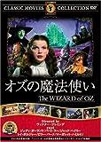 オズの魔法使い [DVD] FRT-067 1939年
