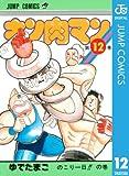 キン肉マン 12: 第12巻 (ジャンプ・コミックス)