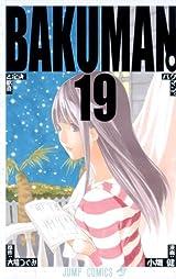 アニメ化&声優との熱愛発覚が描かれる「バクマン。」第19巻