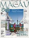 マカオぴあ vol.4 (冬2009.3) (4) (ぴあMOOK)