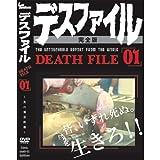 デスファイル完全版 01 [DVD] (商品イメージ)