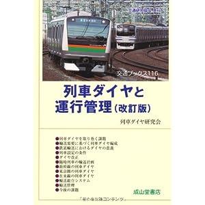 列車ダイヤと運行管理 改訂版 (交通ブックス)