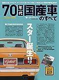 70年代国産車のすべて―懐かしい日本の名車を網羅保存版記録集 (モーターファン別冊)