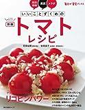 新版いいことずくめの トマトレシピ<いいことずくめ> (角川SSC)