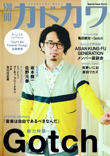 別冊カドカワ 総力特集 Gotch (カドカワムック 537)