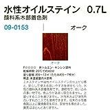 水性オイルステイン 0.7L オーク【木彫・木工・塗料 目止め・ニス・着色ニス】B09-0153