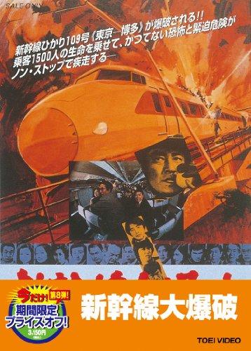 新幹線大爆破【DVD】