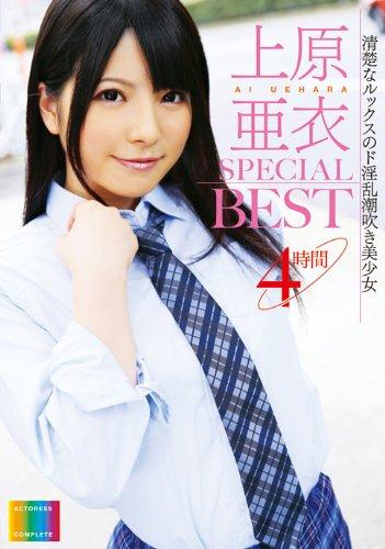 上原亜衣 SPECIAL BEST 4時間 [DVD]