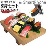 [各種スマートフォン対応]食品サンプルお寿司吸盤スタンド8貫セット(ガリ/笹/下駄付き)