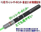 レーザーポインター 黒緑  グリーン  レーザー緑色 ペン型 出力1mW 単四電池2本付き 新品