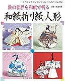 和紙折り紙人形 (レディブティックシリーズno.3954)