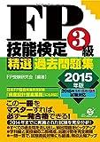 FP技能検定3級 精選過去問題集 2015年版