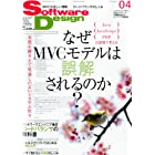 Software Design (ソフトウェア デザイン) 2014年 04月号 [雑誌]