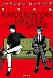 ノッキンオン・ロックドドア / 青崎有吾 のシリーズ情報を見る