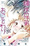 神木兄弟おことわり 分冊版(13) (別冊フレンドコミックス)