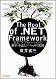 The Root of .NET Framework