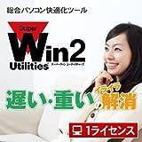 SuperWin Utilities 2 通常版 [ダウンロード]