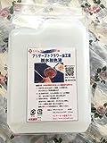 プリザーブドフラワー加工液Ⅰ脱水脱色液 内容量:1L リリアプレミアム加工液ソフトカラーシリーズ