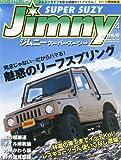 Jimny SUPER SUZY (ジムニースーパースージー) 2012年 04月号 [雑誌]