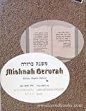 img - for Mishnah Berurah Vol. 1a: Laws of Daily Conduct book / textbook / text book