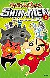 クレヨンしんちゃん SHIN-MEN(2) (アクションコミックス)