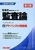 アドバンスト問題集 監査論 (公認会計士短答式試験対策シリーズ)