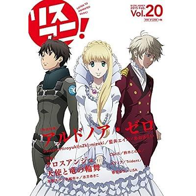 リスアニ!Vol.20 (M-ON! ANNEX 591号)