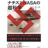 ナチスとNASAの超科学 (5次元文庫)