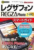 ゼロからはじめる REGZA Phone T-01C スマートガイド
