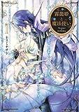 霧籠姫と魔法使い(1) (KCx ARIA)