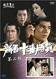 新吾十番勝負 3 [DVD]