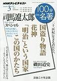 司馬遼太郎スペシャル 2016年3月 (NHK100分de名著)
