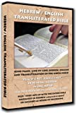 Hebrew / English Transliterated Bible CD-ROM