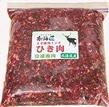 ジビエ 北海道特産 えぞ鹿ひき肉(ミンチ)冷凍1.0kg