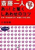 斎藤一人 あっ!と驚くしあわせのコツ—日本一のお金持ちの「幸運をつかむ法則」 (知的生きかた文庫—わたしの時間シリーズ)
