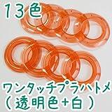【INAZUMA】 ワンタッチで取付け可能!工具がいらない簡単便利なプラスチックハトメ BA-13#1無色透明