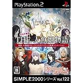 SIMPLE2000シリーズ Vol.122 THE 人魚姫物語 ~マーメイドプリズム~