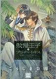 傲慢王子とプライベートキス(通常版) (花音コミックス)