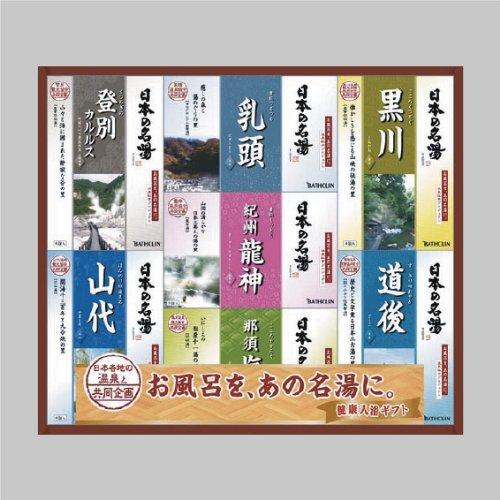 日本の名湯ギフト NMGー25F