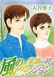 風のペンション 家族の絆 / 大谷 博子 のシリーズ情報を見る
