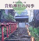貴船神社の四季―水野克比古写真集 (京・古社寺巡礼)