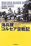 海兵隊コルセア空戦記―零戦と戦った戦闘機隊エースの回想