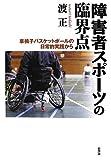 障害者スポーツの臨界点: 車椅子バスケットボールの日常的実践から